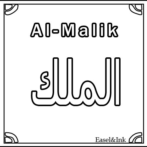 99 names of Allah   one lecture