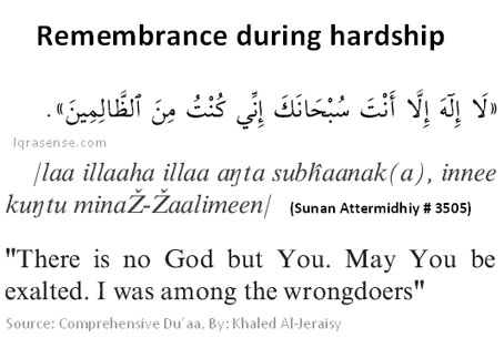 Du'a & Tips for Sabr, Perseverance, Patience & Steadfastness